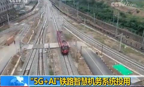 """我国自主研发""""5G+AI""""铁路智慧机务系统正式投用"""