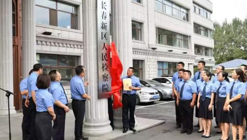 长春新区人民检察院揭牌