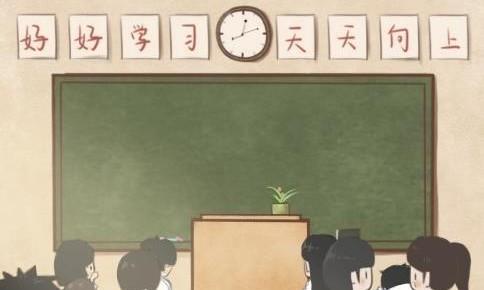 9月10日,老师喊你回学校上课