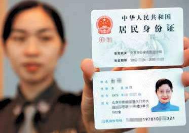 注意!未及时更新身份证信息 银行账户或被停用