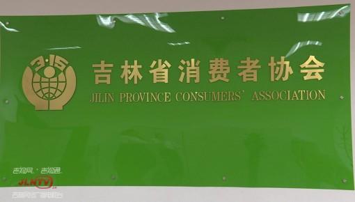 """吉林省消协发布""""中秋""""""""国庆""""消费提示"""