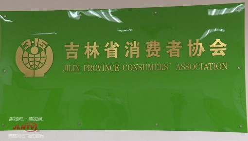 "www.yabet19.net省消协发布""中秋""""国庆""消费提示"