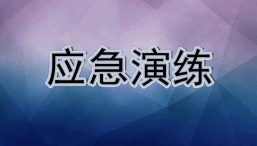 长春站前公安联合多部门开展应急处突演练
