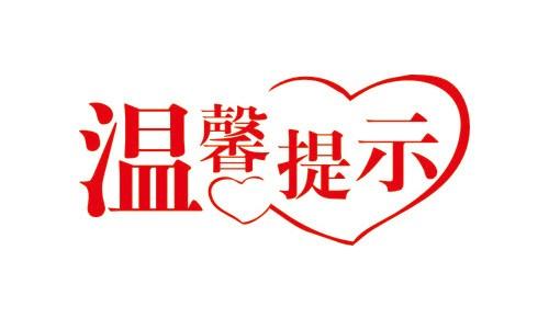 """""""双节""""临近,www.yabet19.net省消协温馨提示,这些消费要注意"""