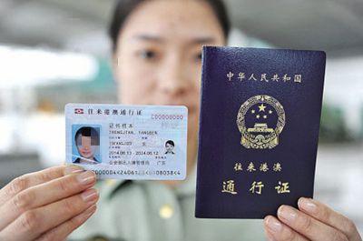 港澳居民、华侨持用出入境证件将与内地居民享受同等便利