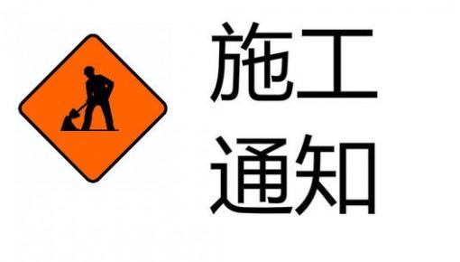 注意绕行!吉林省这些高速路段正在封闭施工!