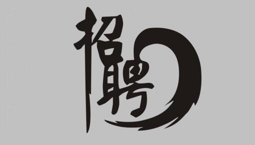 长春市18日举办残疾人专场招聘会,8家单位48个岗位招人