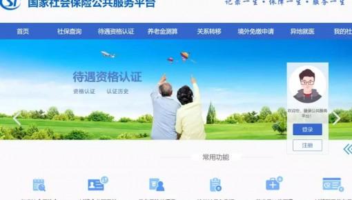 国家社保公共服务平台正式上线 可刷脸认证养老金