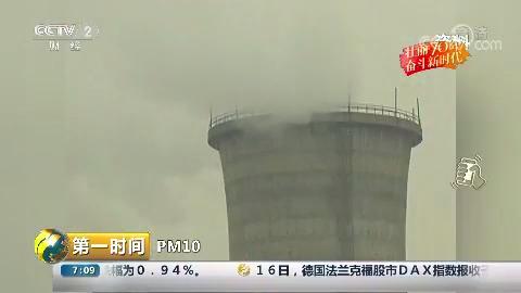 【壮丽70年 奋斗新时代】大气污染治理 顶层设计日臻完善