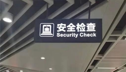 长春人注意!轨道交通、机场有新变化!请提早出门