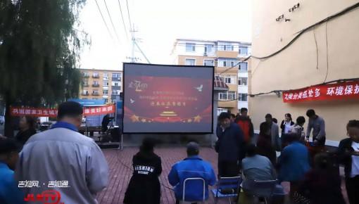 长春:露天电影聚人气 东风街道普及垃圾分类常识