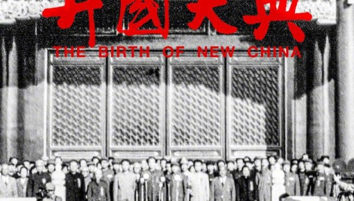 长影经典《开国大典》完成4K修复 10月18日再现历史感动时刻
