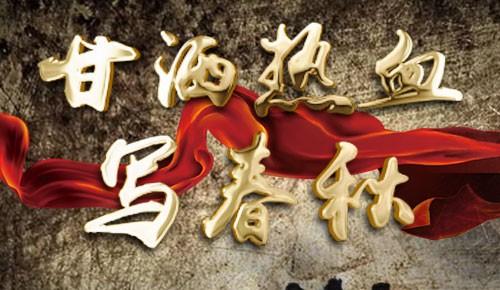 甘洒热血写春秋丨珲春大荒沟:青山埋铮骨热血铸忠魂
