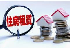 住建部:大力培育住房租赁市场
