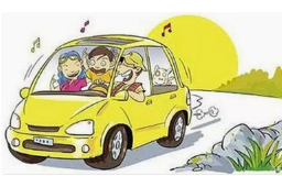 长假出行坐车驾车均要做好五点