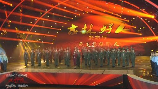 """我省30名同志被授予2019年""""吉林好人·最美退役军人""""称号"""