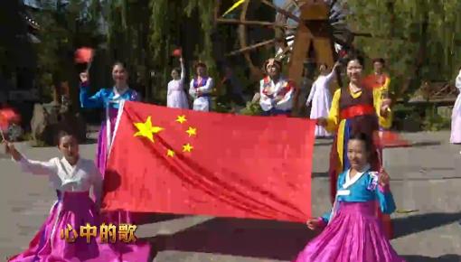 国家昌盛 民族和谐 万博手机注册省长白县群众唱响《我和我的祖国》