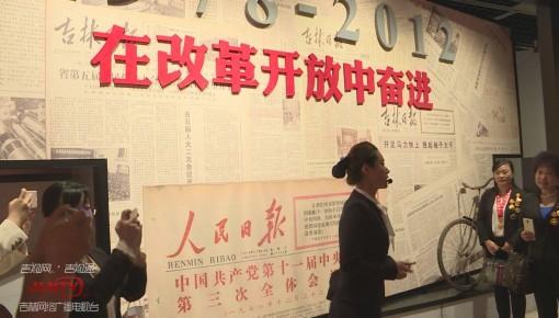 吉林省庆祝中华人民共和国成立70周年成就展今日开展