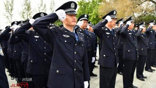 吉林省公安厅举行公安英烈纪念活动