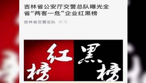 """吉林省发布""""两客一危""""运输企业红黑榜"""