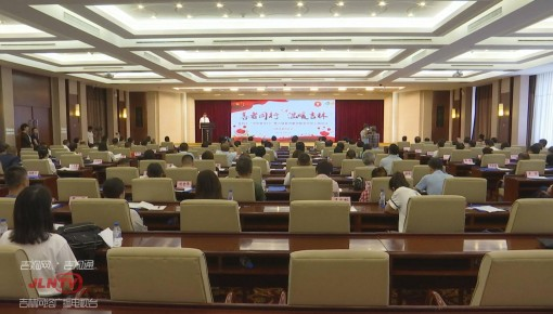 中华慈善日:www.yabet19.net慈善聚焦脱贫攻坚主题活动在长春举行