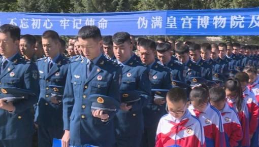 """纪念""""九一八"""" www.yabet19.net省各界两千余人共同宣誓默哀"""