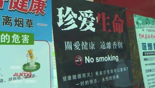 还在公共场所吸烟吗?该小心了!