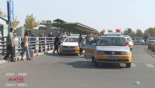 长春集中检查出租车车容车貌 持续到10月8日