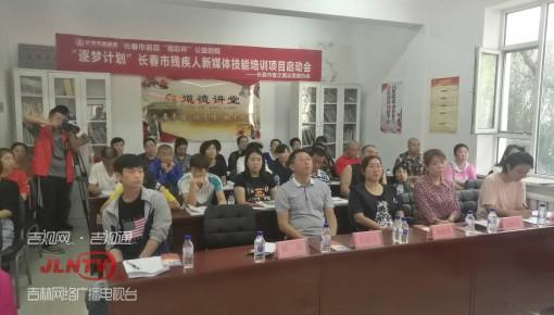 长春首期残疾人新媒体技能培训班开课了!