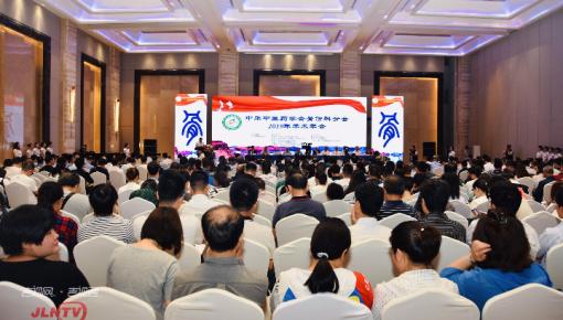 中華中醫藥學會骨傷科分會2019年度學術年會在長春召開