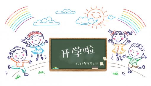 数描中国| 开学啦!用心读书不负韶华