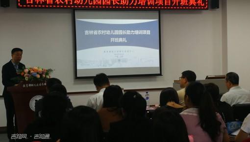 www.yabet19.net省农村幼儿园园长助力培训项目今天启动