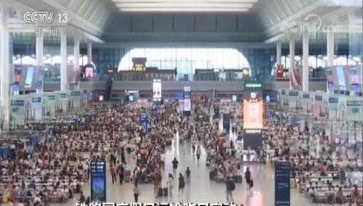 铁路国庆假日运输28日启动 铁路预计发送旅客1.42亿人次