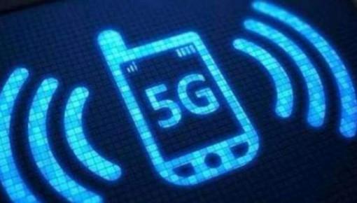 我國5G商用已全面展開 正向縱深方向推進