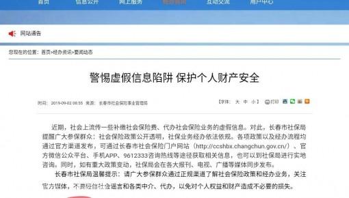 长春市社保局官方发声 警惕网络补交社保谣言