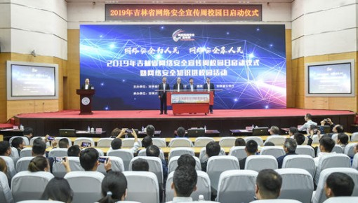 2019年吉林省网络安全宣传周校园日活动在吉林大学举行