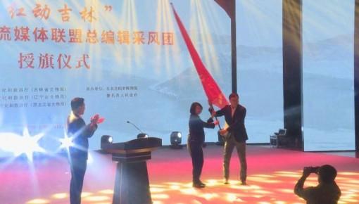 东北革命文物保护利用联盟在长春成立
