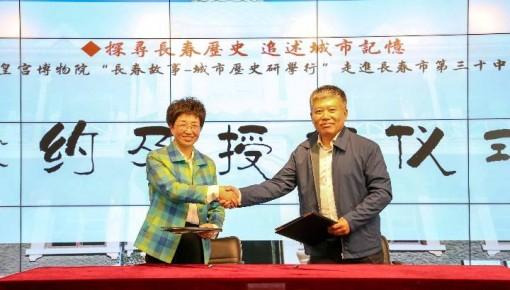 """""""長春故事——城市歷史研學行""""走進長春市第三十中學??"""