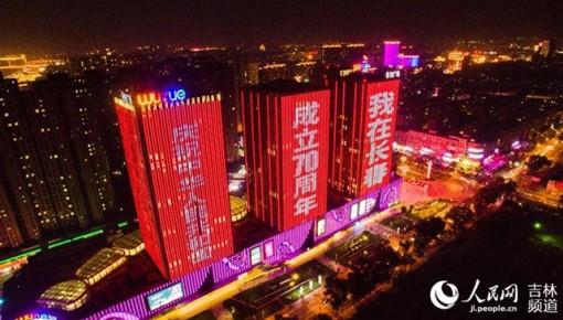 """点亮长春 我爱你中国!——""""向祖国表白""""灯光秀精彩上演"""