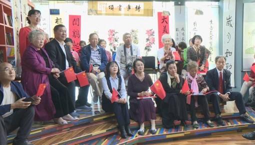 迎国庆 长春社区组织诗歌书画展