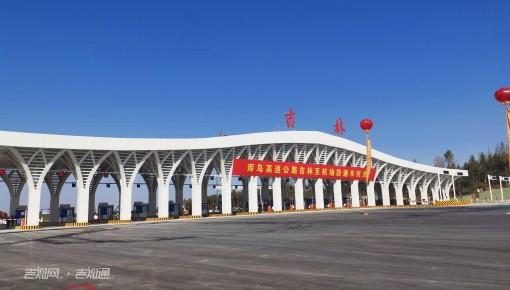 全线六车道!珲乌高速吉林至机场段今日通车