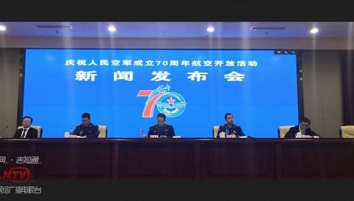 重磅发布!空军航空开放活动17至21日在长春举行