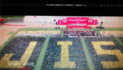 """吉林外国语大学十国语言唱响""""追梦人""""  庆祝新中国成立70周年"""