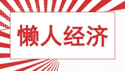 """上門體驗式消費成""""宅青年""""假期休閑新寵"""