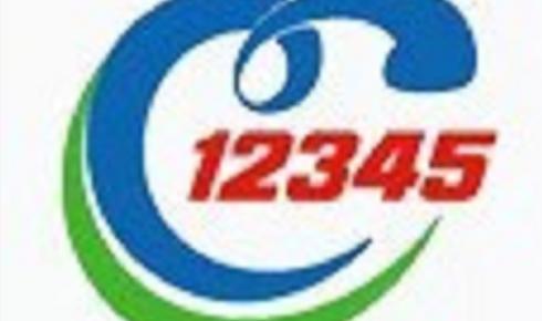 """国庆假期 长春市""""12345""""受理市民反映问题7633件"""
