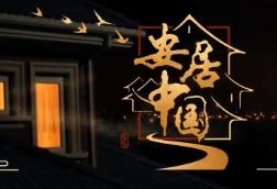 专题片《安居中国》即将播出