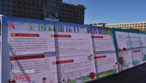 """长春市举行""""全国高血压日""""健康行活动"""