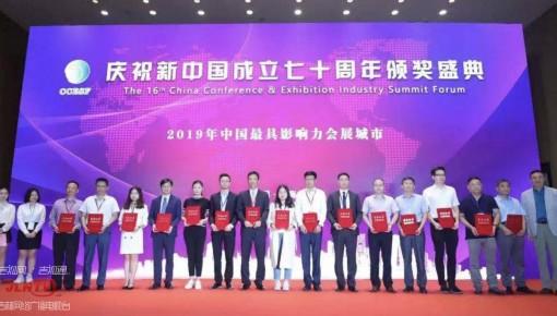 长春市荣膺新中国成立70周年中国最具影响力会展城市