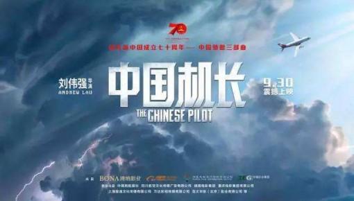 """""""最紅國慶檔"""":外媒關注中國國產電影崛起"""