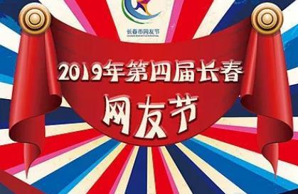 2019年第四屆長春網友節等你來!